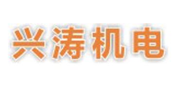 南宁市兴涛雷竞技app下载官方版设备有限责任公司