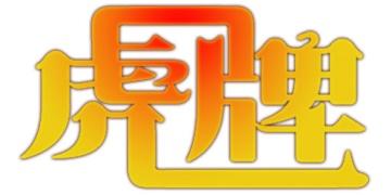 广西虎牌电力设备雷竞技下载链接官网app