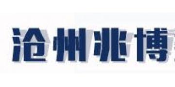 沧州兆博数控设备雷竞技下载链接官网app