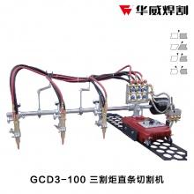 华威焊割 GCD系列多头直条切割机 三割炬四割炬五割炬多头直条切割机