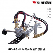 华威焊割 HK-93-II 端面仿形坡口切割机 便携式自动气体切割机