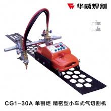 华威焊割 CG1-30A单割炬 精密型小车式气切割机 火焰直线切割机