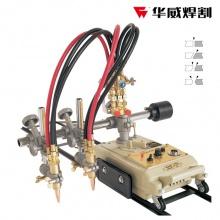 华威 CG1-100(改进型)小车式双割炬气体直线切割机 火焰切割机