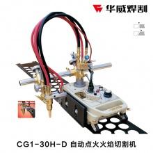 华威焊割 CG1-30H-D 自动点火火焰切割机 便携式自动气体切割机)