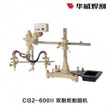 华威焊割 CG2-600II 双割炬割圆机