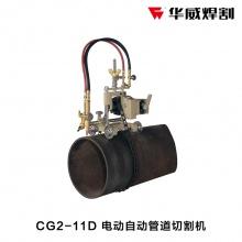 华威焊割 CG2-11D 电动自动管道切割机