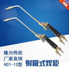 正品隆兴焊割工具 H01-12/H01-12B型 黄铜不锈钢射吸式焊矩焊枪