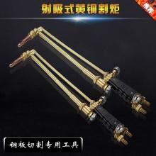 正品隆兴G01-300黄铜全铜割炬 射吸式割枪割炬 钢板切割专用工具