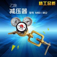 正品隆兴焊牌 M60/862乙炔表减压器