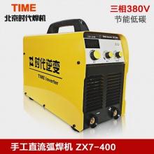 北京时代雷竞技下载官方版 ZX7-400(PE30-60) 逆变直流手工雷竞技下载官方版 长焊4.0 工业用时代雷竞技下载官方版
