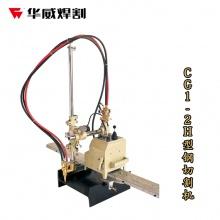 华威 CG1-2 H型刚切割机