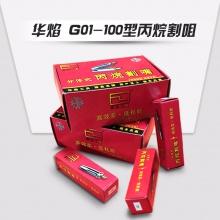 华焰割咀分体式G07-100型丙烷割咀