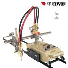 华威切割机CG1-30小车式直线火焰气体切割机(改进型)