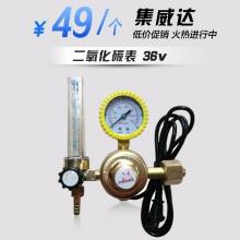 集威达二氧化碳表36V