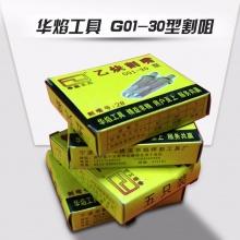 华焰割咀G01-30型乙炔割咀