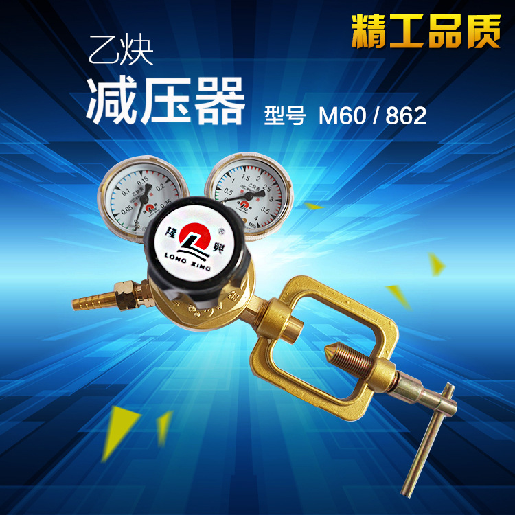 正品隆兴焊牌-M60-862乙炔表减压器